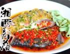 湘西部落投资费用餐饮加盟店10大品牌