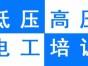 广州黄埔电工焊工证到哪里报名培训考试
