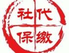 郑州社保代理代办公司