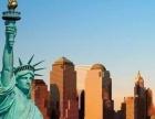 出国**美国澳洲,轻松月赚2万多,专业签证申请