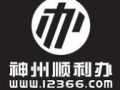 神州顺利办免费烟台公司注册,烟台代理记账,一站式企业服务