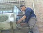 邢台嘉诚专业空调移机安装维修清洗加氟