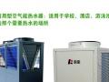 厂家出售商用空气能热水器,报上门安装