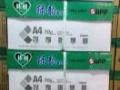 APP绿韵70GA4复印纸足4000张办公用纸