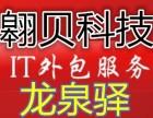 龙泉驿视频音频会议系统