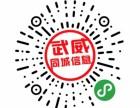 甘肃公众号小程序 平台 推广 运营
