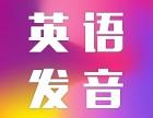 英语日常口语对话学习班英语口语商务