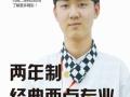早餐培训班-大连新东方烹饪学校