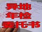 清远粤R异地委托书