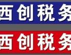 全北京代理记账 工商注销 注销执照 吊销转注销 工商代理