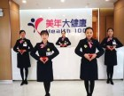 漳州较大较专业的健康体检中心!漳州美年大健康!