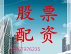 上海股票配资?股票配资