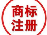 中国商标转让买卖交易平台网,商标撤三申请公告分类查询