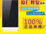 OPPO/VIVO/华为乐视/魅族换外屏触摸屏玻璃