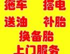 天津高速拖车,充气,高速救援,电话,搭电,快修