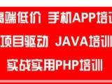 PHP培训,青岛游戏培训,PHP培训,嵌入式培训