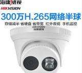 DS-2CD3335(D)-I300万日夜型半球型网络摄像机