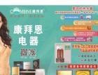 康拜恩厨卫电器加盟 厨卫设备 投资金额 1-5万元