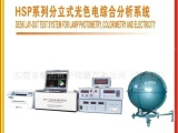 LED光色电综合分析系统 LED光谱分析