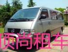 广州旅游包车会议租车自驾租车机场接送