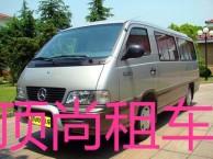 广州包车旅游包车机场接送找顶尚13226660188
