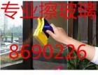 臻和园附近清洗油烟机擦玻璃 8690226