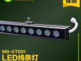 明歌照明LED线条灯12w户外防水小型洗墙灯楼体亮化
