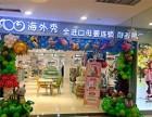 十大孕婴用品连锁店 海外秀进口母婴连锁加盟品牌 母婴加盟