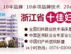 台州妇科医院有哪些