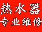 江海热水器】燃气灶】油烟机】消毒柜】微波炉维修安装