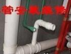 专业水管水龙头卫浴洁具维修马桶水箱维修安装更换