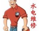 服务!武汉兴业路 石桥花园水电维修~浴霸吸顶灯维修等等!!