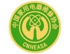 欢迎访问~北京海淀区志高空调(各中心)%售后服务官方网站电话
