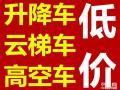 北京举升机 登高车 高空作业车 升降车 吊篮车出租