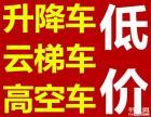北京高空作业车17米租赁