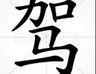 北京平安車務代辦一切車駕業務,以及延伸附加業務