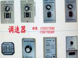 交流电机调速器 US-52 询价优惠