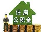 北京住房公积金提取代理,约定提取,实时到账