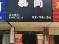 启辰传媒 全椒县建设大厦旁慕尚披萨店对外转让