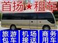 北京7-23座旅游包车 商务机场接送 市内长途