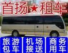 北京大巴租车55--15座旅游大客车出租 会议包车 企业班车