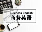 商務英語學校,英語口語,職場英語培訓