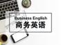 锦江商务英语培训,英语口语,企业英语培训
