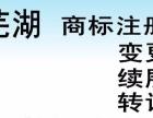 商标续展申请_芜湖运输商标续展要多长时间_合肥名诚