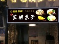 台湾美食街 摊位柜台 8平米