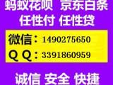 2018花呗和京东白条 任性贷立即提现方法