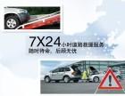 枣庄汽车道路救援电话/拖车电话/搭电/换胎/补胎/送油
