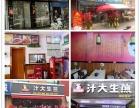 绍兴万州烤鱼石锅鱼酸菜鱼加盟培训特色小吃技术培训