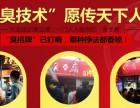 王硕士臭豆腐连锁加盟,臭豆腐店加盟需要多少钱