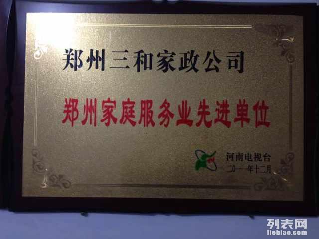 三和家政公司专业保洁 65925008